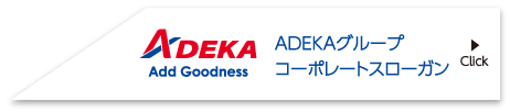 ADEKA Group Corporate Slogan